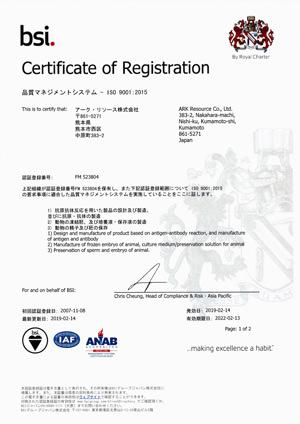 ISO9001:2015認証取得 イメージ1